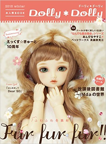 dollydolly2016winter