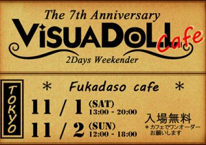 Visuadoll Cafe